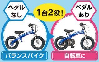 3歳ならストライダーとへんしんバイクどっちがおすすめ!?